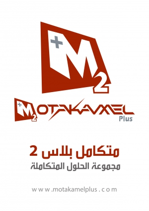 YemenSoft launches second version set of solutions in the company's Motakalel Plus Sana'a Branch